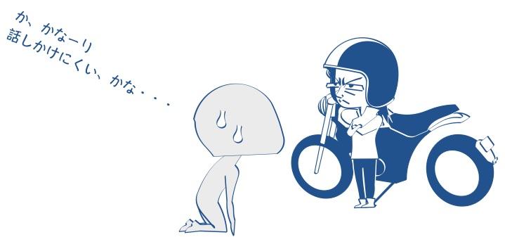 眉間にシワがよってるバイク 女子には話しかけにくいの図
