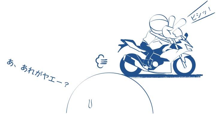 これがバイクのヤエーの図
