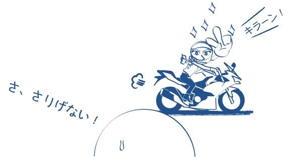 バイクのヤエーはさりげなくの図
