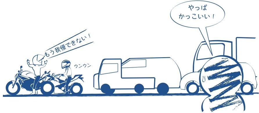 交差点で話し込むバイク乗りの図2