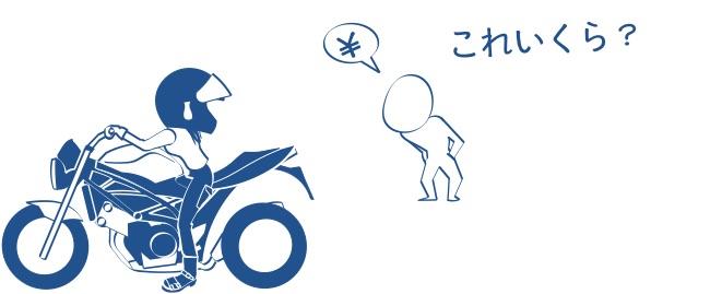 このバイクいくらの図