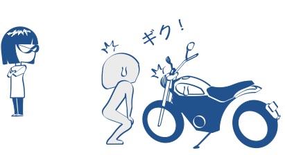 妻がバイクを睨んでる図