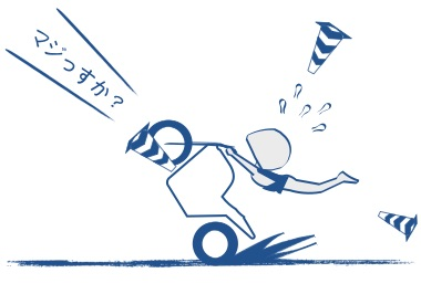 二輪教習でアクセル暴走の図