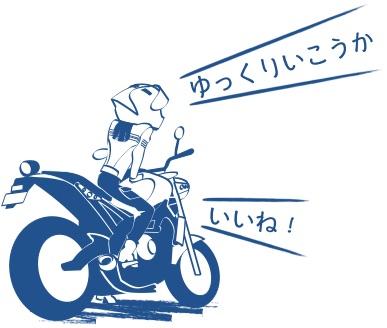 バイクはユルく自分のペースでの図
