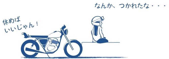 バイクに疲れたらちょっと休めば?