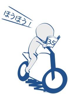 バイクののうえで本を読む図