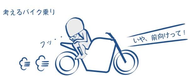 バイクに乗って考える人の図