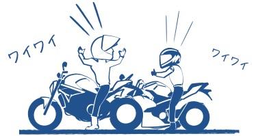 みんなでワイワイバイク乗るのは楽しいの図