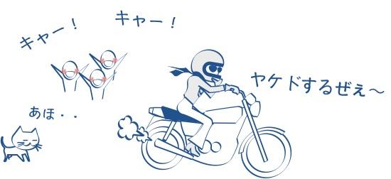 バイクでかっこいいと言われるとうれしい