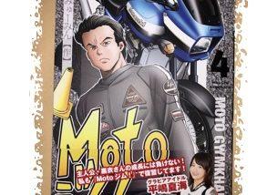 Motoジム4