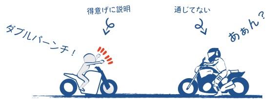 バイクでダブルパンチは通じない