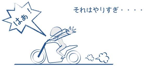 二輪教習でウィンカー操作するときは手を離すの図