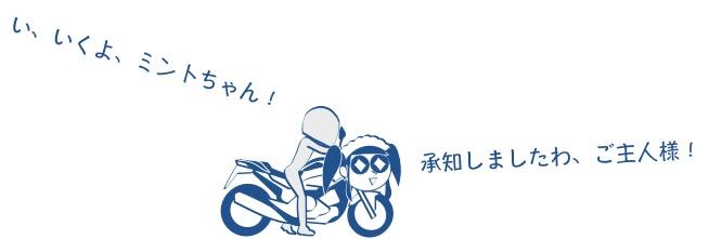 バイクは彼女かメイドの図