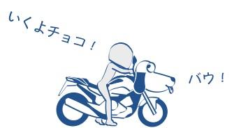 バイクはペット?の図