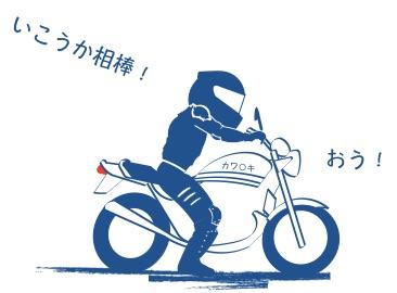 バイクは相棒の図
