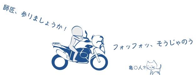 バイクは師匠の図
