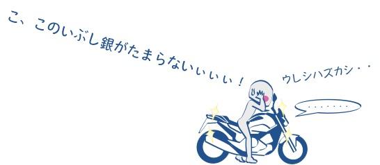 バイクはモノの図