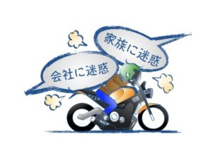結局バイクは自己責任