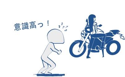 バイク女子は意識高い系
