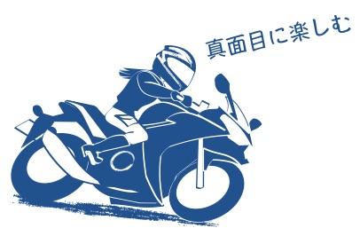 バイクを真面目に楽しむの図