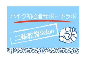 二輪教習サロン募集中の図