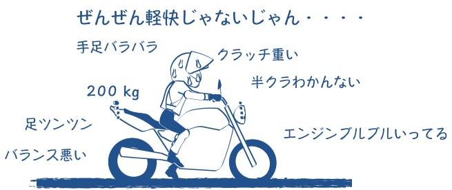 バイクは軽快じゃないの図