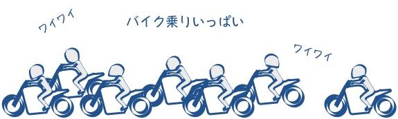タンデムがいい気分だとバイク乗りが増えるの図