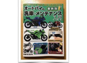 オートバイの洗車・メンテナンス入門