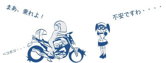 ベコボコのバイクはダメの図