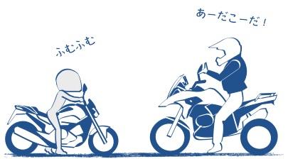 バイクでベテランからアドバイスをもらう