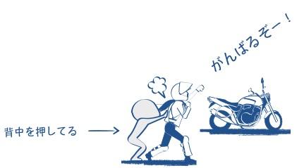 二輪教習をがんばるあなたの背中を押せてるかな