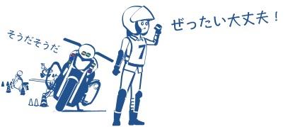 ぜったいバイクの免許は取れるの図