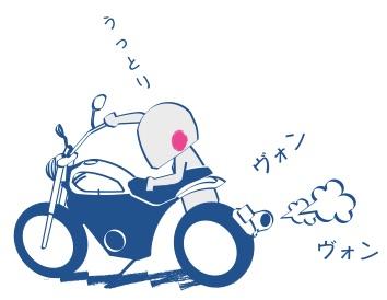 バイク の音はいいの図