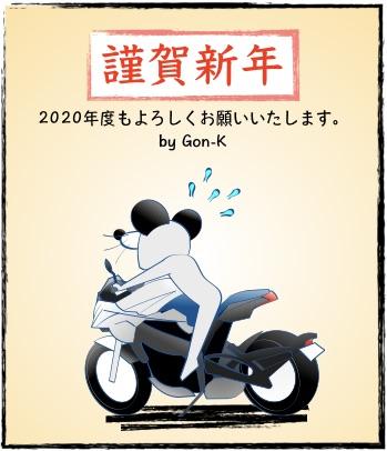 あけましておめでとう2020