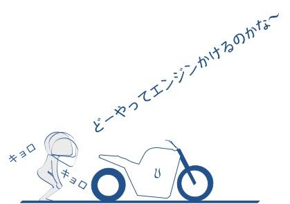 バイクのエンジンはどうかけるの図