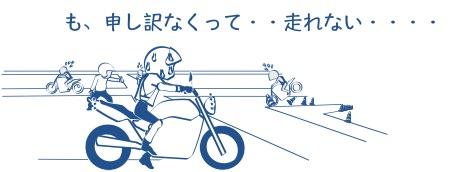 二輪教習で私みたいなヘタクソが・・の図