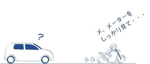 バイクに乗ってメーター見る?