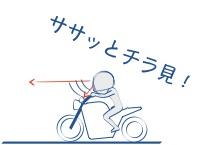 バイクに乗ったらメーターはチラ見