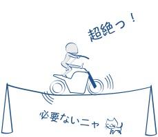 バイクは超雑バランス感覚なくても楽しめるの図