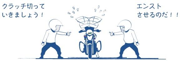 バイク乗るにもいろんなやり方があるの図