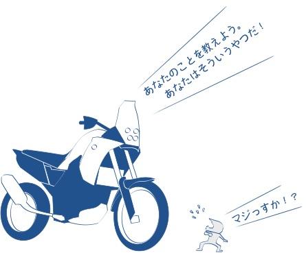 バイクが教えてくれることの図