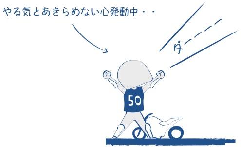 やる気があればバイクに年齢は関係ないの図