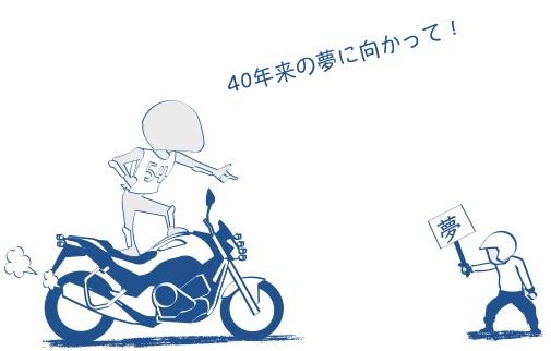 バイクは乗りたい時が旬の図