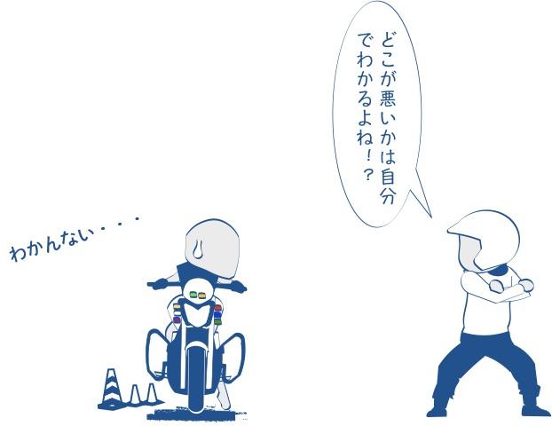 二輪教習でアドバイスが欲しいの図