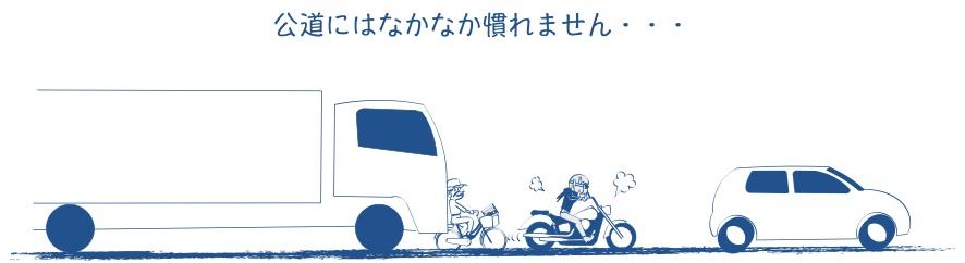 バイクはゆっくりうまくなるの図