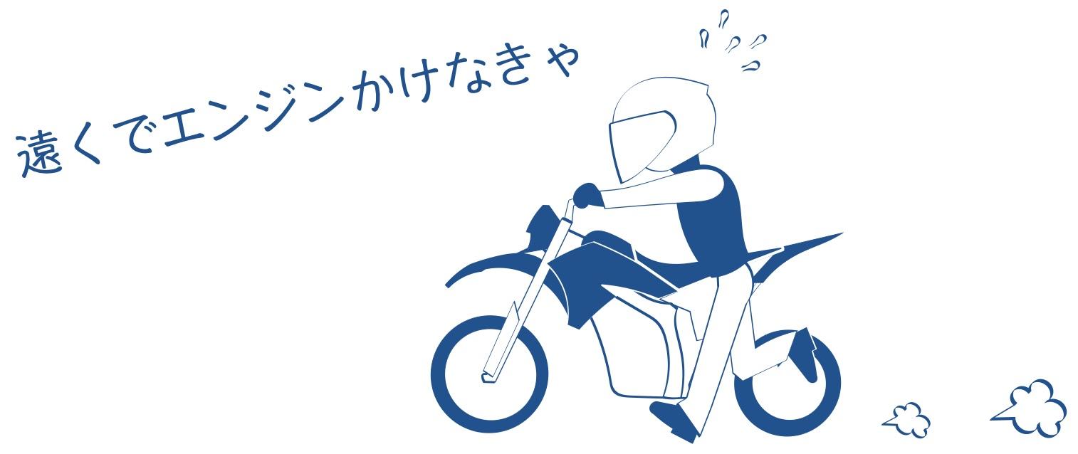 バイクの音はなくてもいい?の図