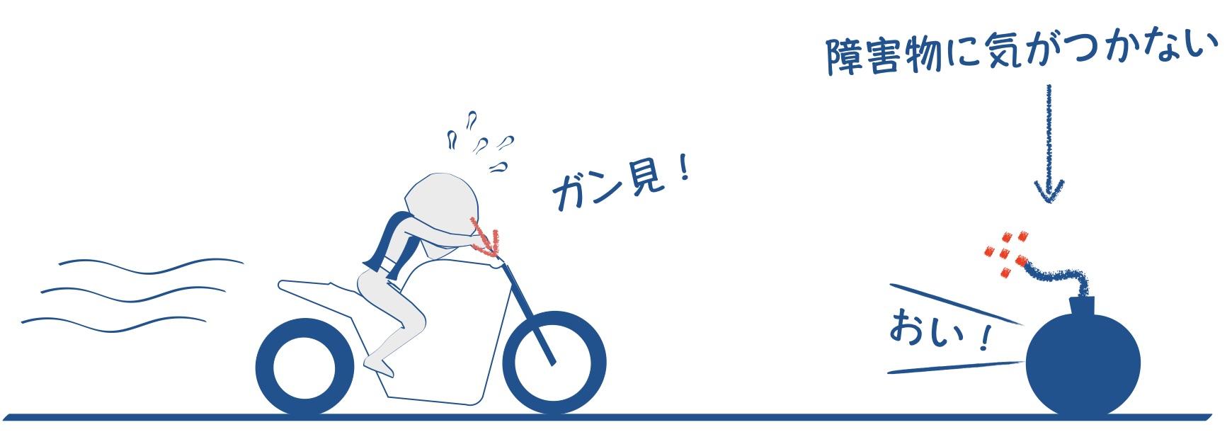 バイク のメーターをガン見しないの図