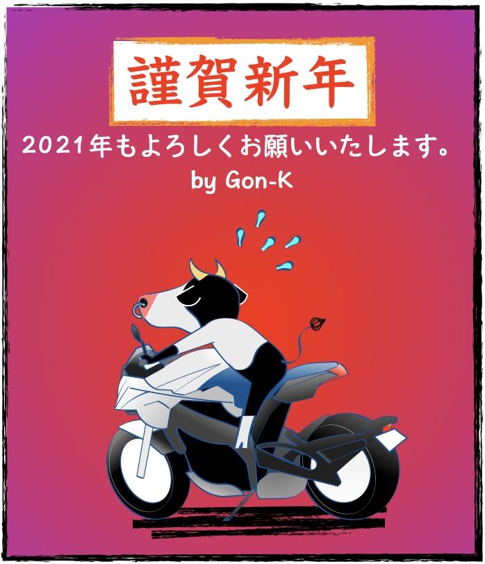 バイクで謹賀新年2021