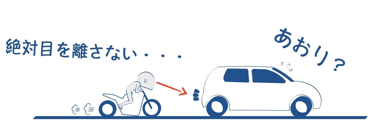 バイク乗るときは前の車のお尻ばかり見ないの図