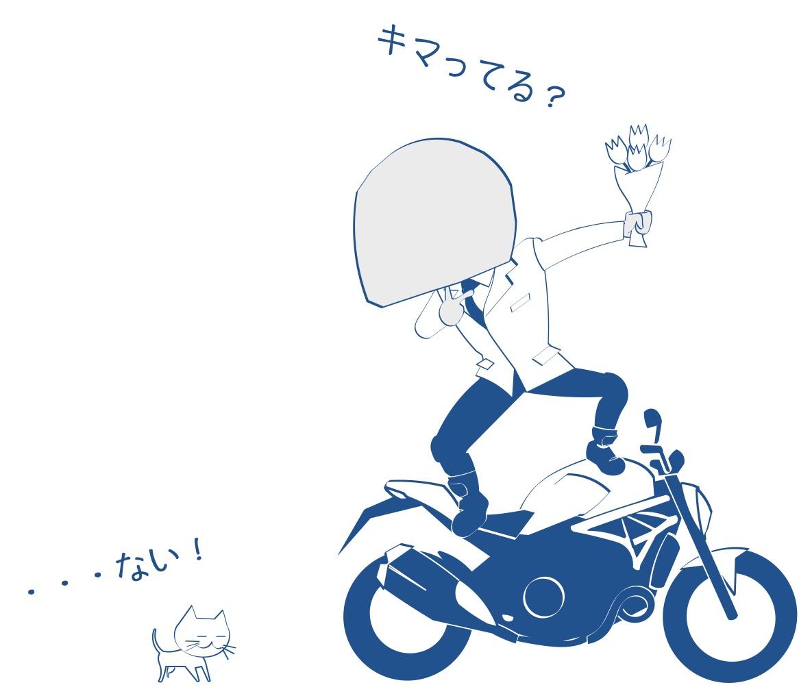 バイク乗りはカッコつけろの図